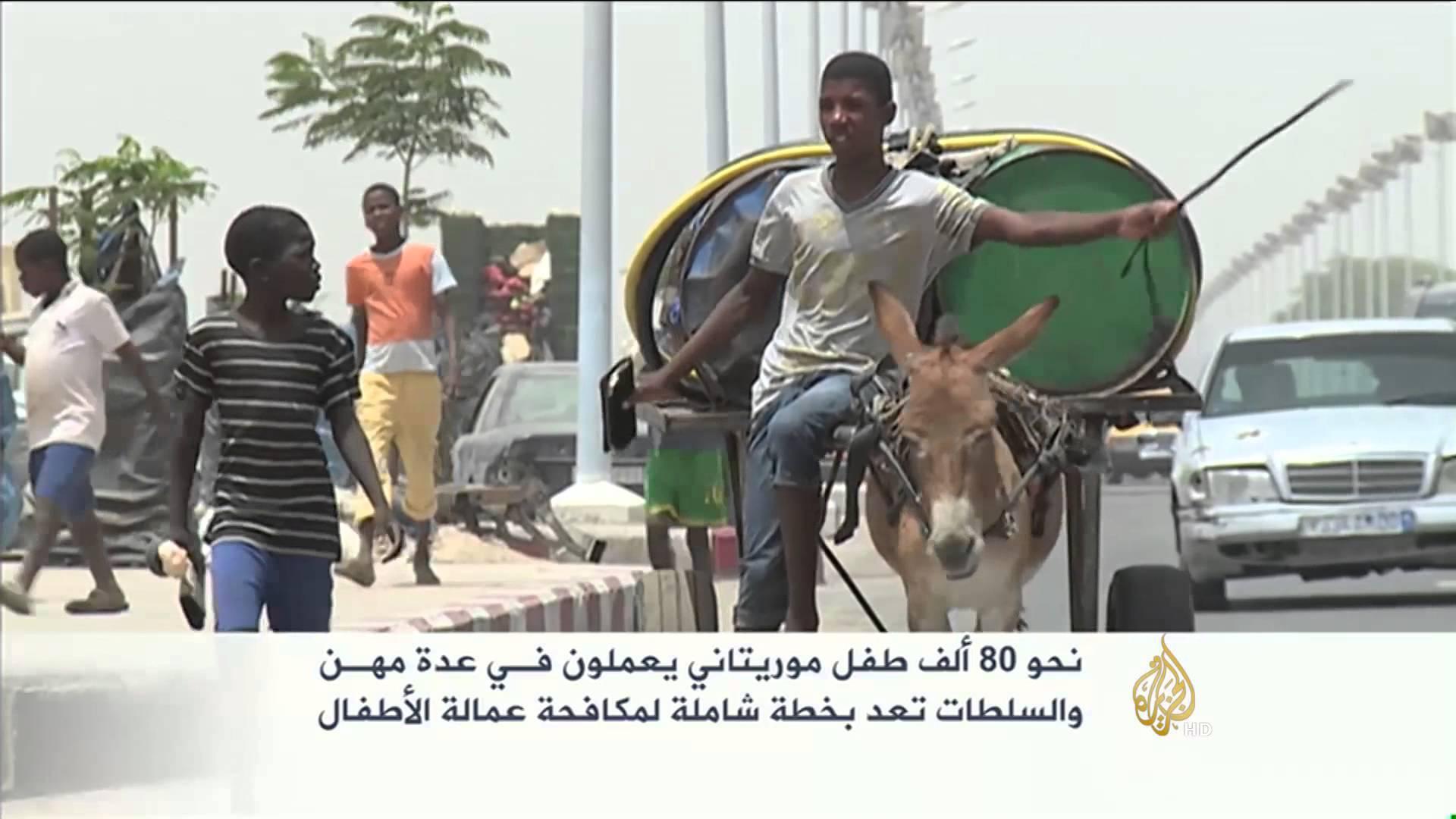 ظاهرة تشغيل الأطفال في موريتانيا