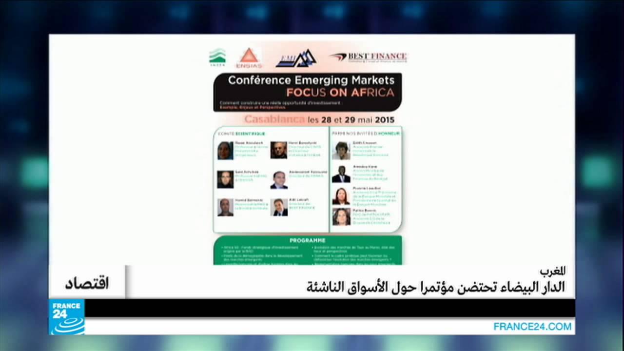 المغرب - الدار البيضاء تحتضن مؤتمرا حول الأسواق الناشئة