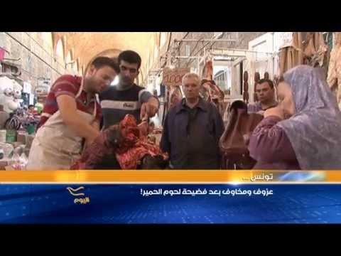 جدل في تونس بعد فضيحة بيع لحوم الحمير
