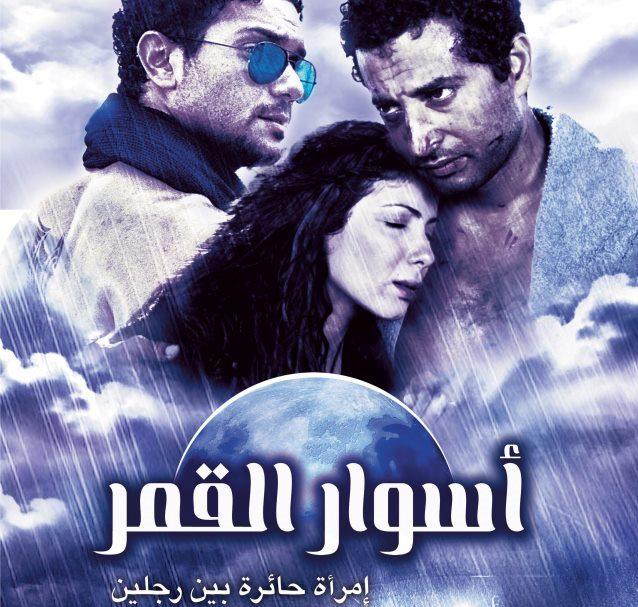Affiche-_Aswar-AlQamar_-120x160