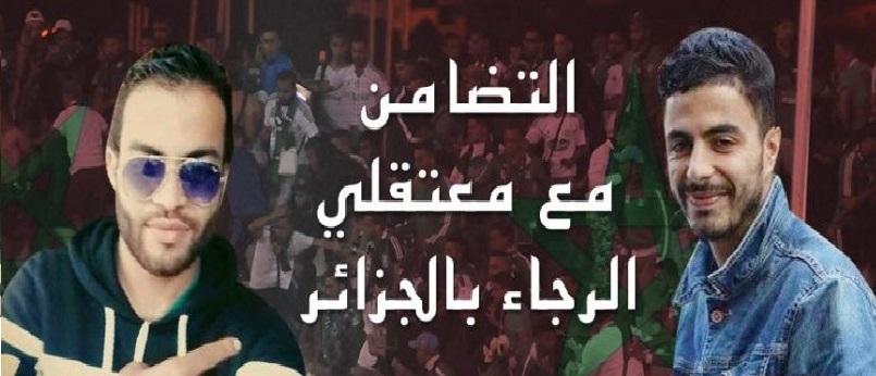 تأجيل محاكمة مشجعي الرجاء بالجزائر