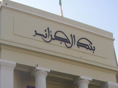 بنك الجزائر يوقف تراجع قيمة الدينار