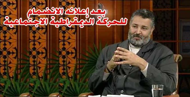 المفكر الشيعي المغربي ادريس هاني: انضمامي لحزب عرشان تمّ بالصدفة !