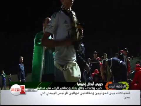 تقرير Medi1 عن اعتداء الأمن الجزائري على طاقم وجمهور الرجاء
