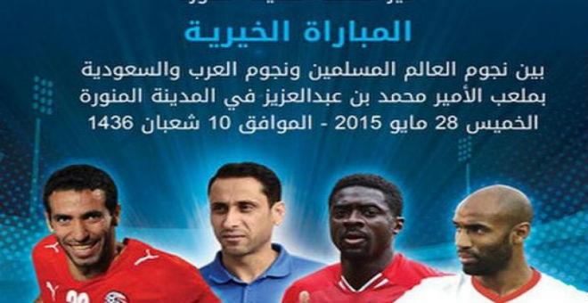 مباراة خيرية بين نجوم العالم المسلمين بالسعودية