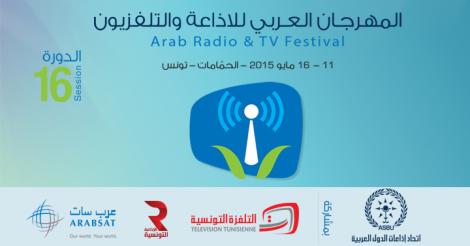 تونس تحتضن المهرجان العربي للإذاعة والتلفزيون