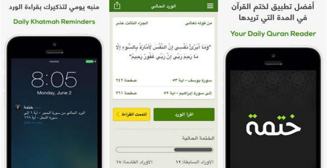 تطبيق للمساعدة في إتمام ختمة القرآن الكريم