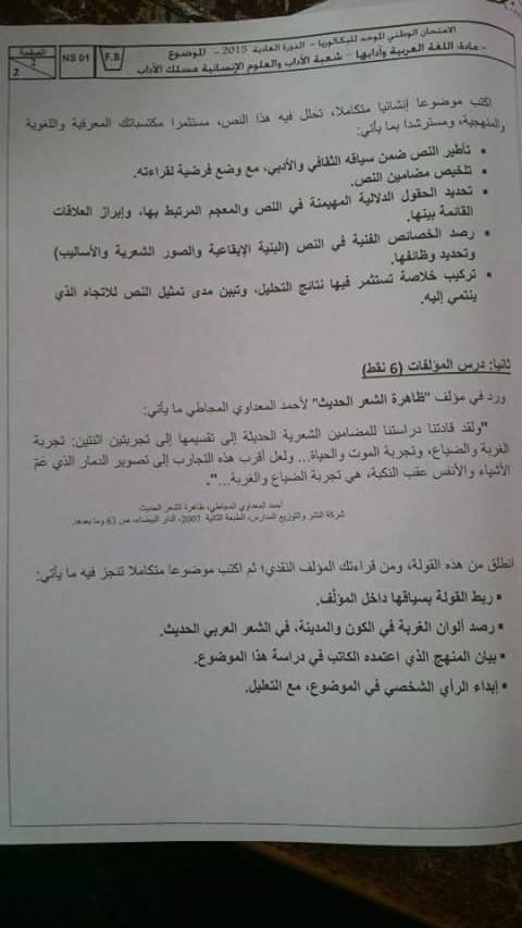 عاجل: تسريب امتحانات اللغة العربية للباكلوريا