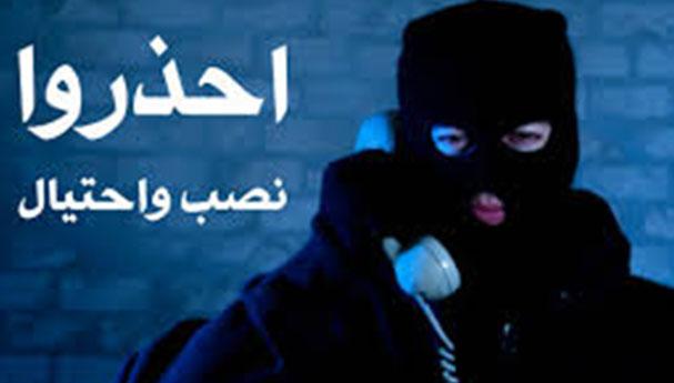 القبض على مُنتحل صفة ضابط شرطة في الدار البيضاء
