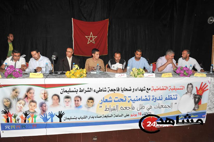 عائلات ضحايا فاجعة شاطئ الشراط تطالب الحكومة الإفراج عن العمراني