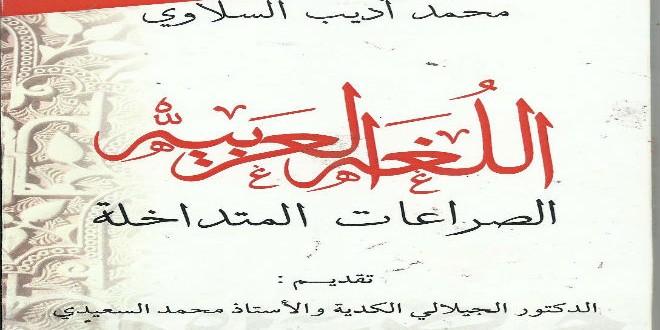 غلاف اللغة العربية