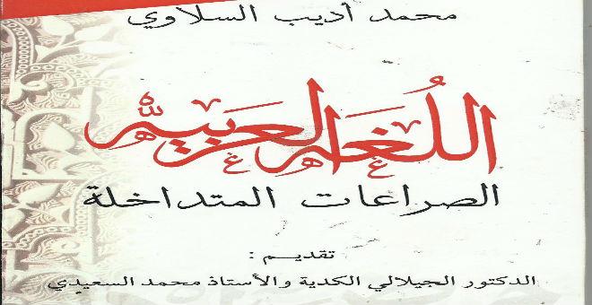 اللغة العربية، الصراعات المتداخلة  إصدار جديد لمحمد أديب السلاوي