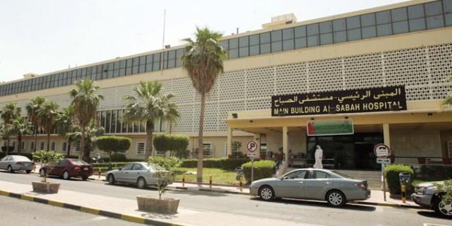 طبيب كويتي يشتكي زميله لمشتسفى الصباح