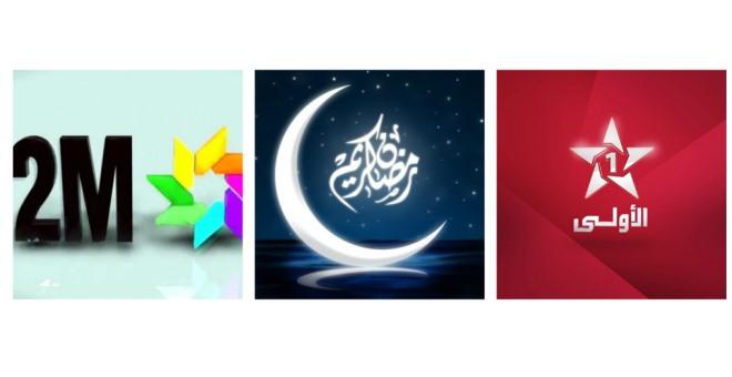 التلفزة المغربية في رمضان..