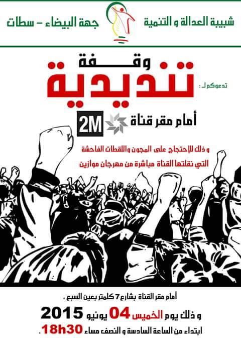 شبيبة بنكيران تحتج أمام القناة الثانية ضد نقل سهرة