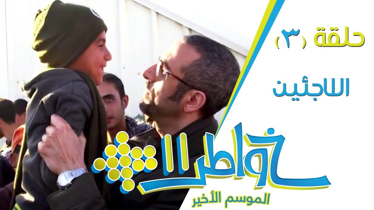 خواطر11 حلقة عن اللاجئين
