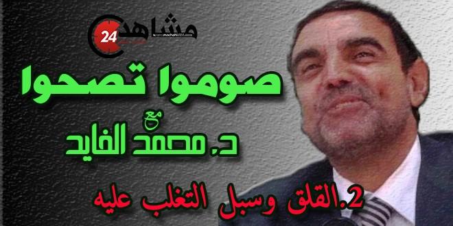 """""""صوموا تصحوا"""" مع الدكتور """"محمد الفايد """" 2"""