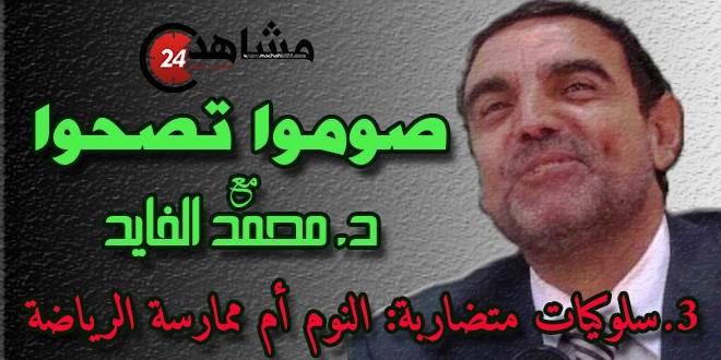 """""""صوموا تصحوا"""" مع الدكتور """"محمد الفايد""""  3"""