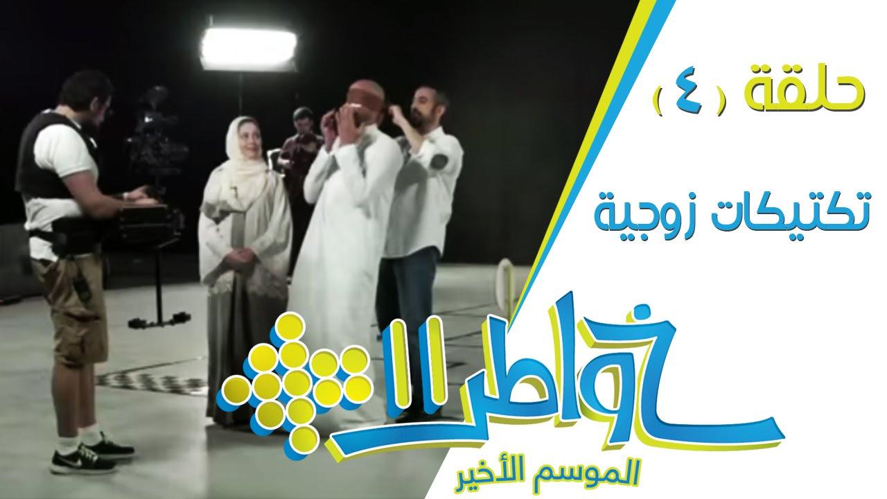 الحلقة 4 من برنامج