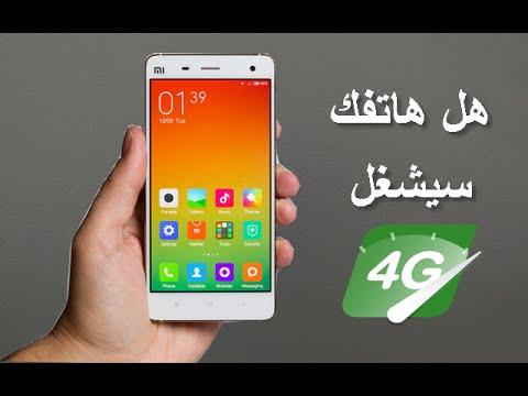 تعرف إذا كان هاتفك قادر على تشغيل 4G