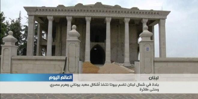 بلدة في لبنان تضم بيوتا تتخذ اشكال معبد يوناني وهرم مصري