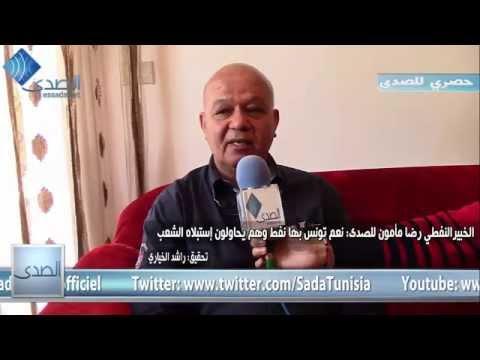 رضا مأمون: تونس بها نفط وهم يحاولون استبلاه الشعب