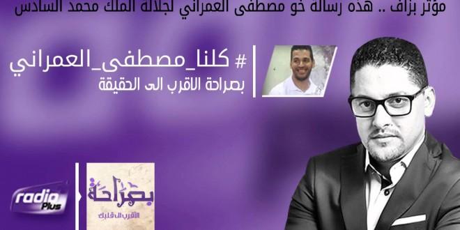 فيديو..رسالة مؤثرة من شقيق مصطفي العمراني للملك