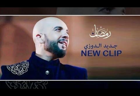 """أغنية الفنان الدوزي الجديدة """"رمضان"""""""