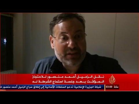 اول لقاء مع احمد منصور بعد انتهاء التحقيق معه فى المانيا