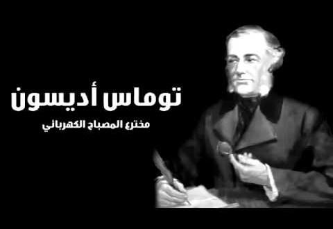 بالفيديو: أبرز الشخصيات التي غيرت مسار التاريخ