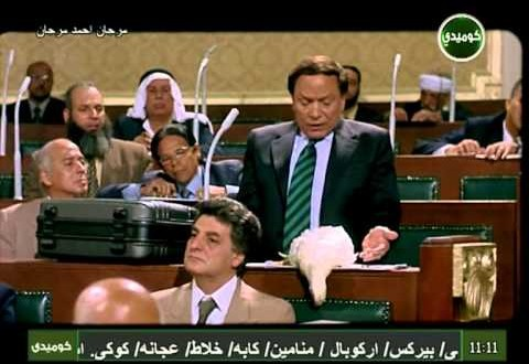 """عادل إمام وقمة الضحك في """"مرجان أحمد مرجان"""""""