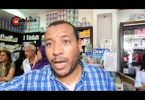 وقفة لصيادلة تتحول لشجار وعنف في الدار البيضاء