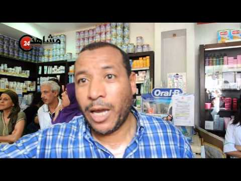 وقفة احتجاجية لصيادلة تتحول لعنف ضد مواطنين في الدار البيضاء