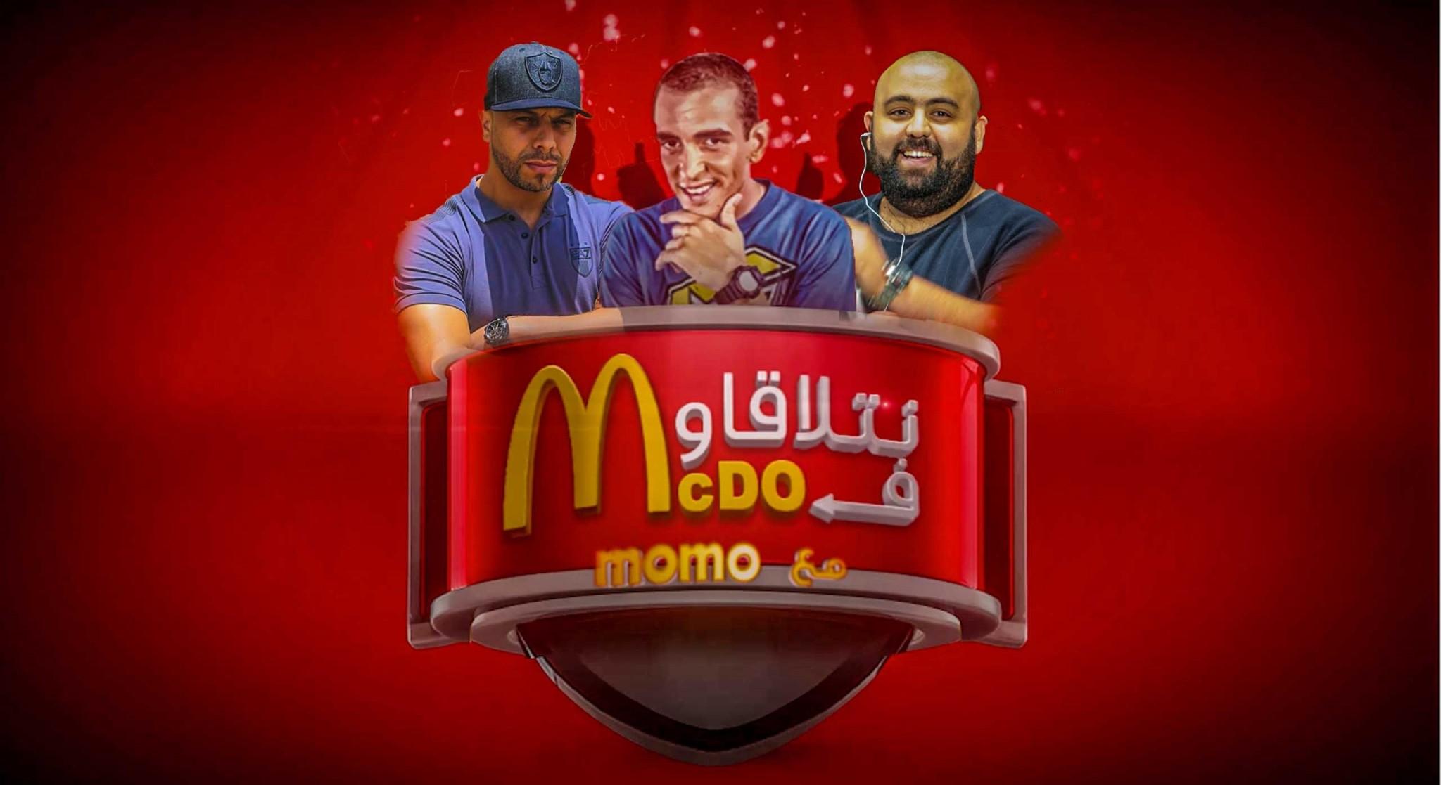 مسلم و البيغ في برنامج
