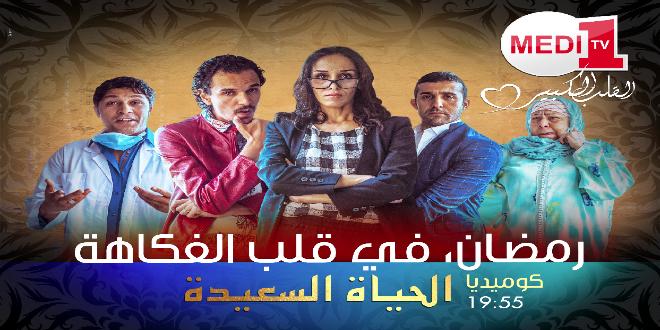 Al Hayat Saida