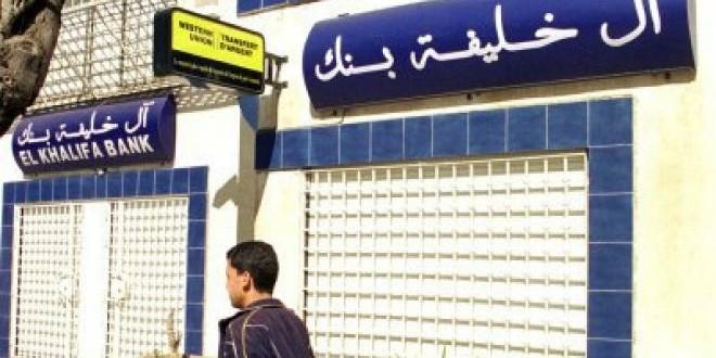 Bank Khalifa1