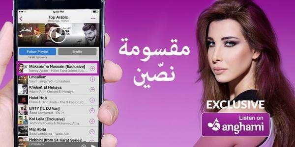 أغنية نانسي عجرم الجديدة تحتل المرتية الأولي عربيا