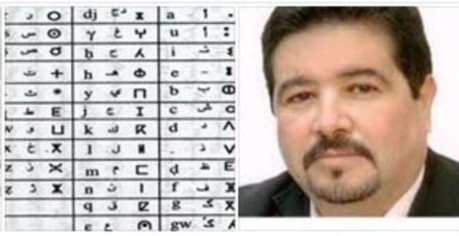 مواطن الاتصال والانفصال بين اللغة الأمازيغية واللغة العربية