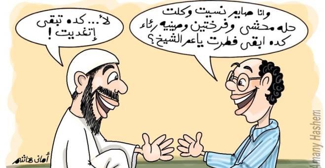 ابتسم أنت في رمضان