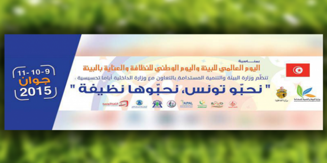 Tunisie environment1
