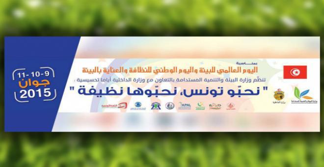 تونس: قافلة تجوب البلاد للتحسيس بأهمية البيئة