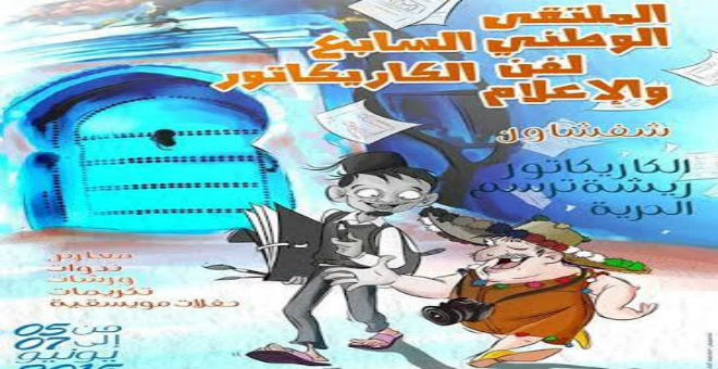 شفشاون تحتضن الدورة السابعة للملتقى الوطني لفن الكاريكاتير