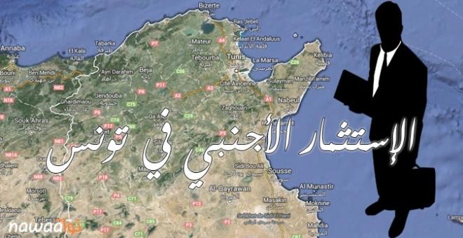 الإستثمار الأجنبي المباشر في تونس: ضياع الأولويّات