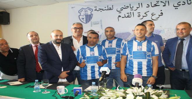 اتحاد طنجة يضم لاعبين جدد من القسم الأول