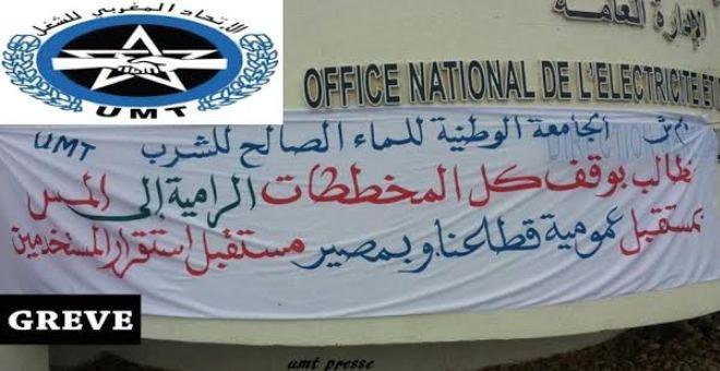 تنظيم نقابي مغربي يعلن عن إضراب في قطاع الماء والكهرباء