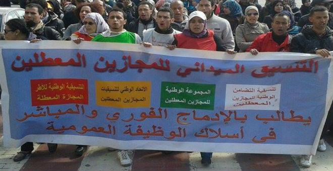 المجازون المعطلون يحتجون يوم عيد الفطر بشوارع الرباط