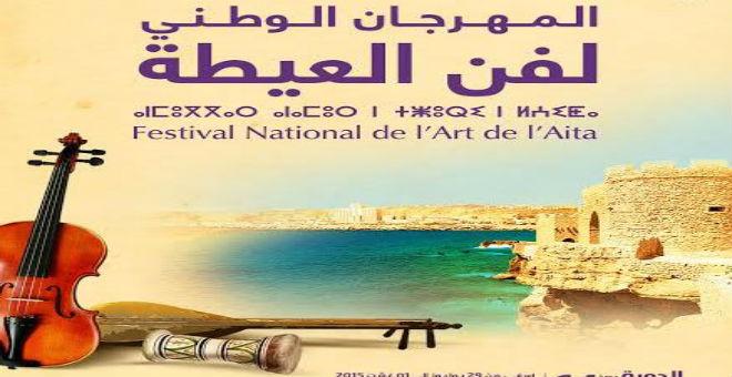 المهرجان الوطني لفن العيطة ينعقد في مدينة أسفي