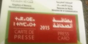 بطاقة الصحافة