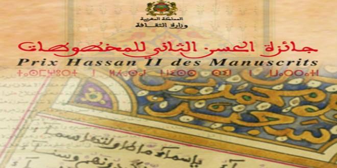 جائزة الحسن الثاني للمخطوطات