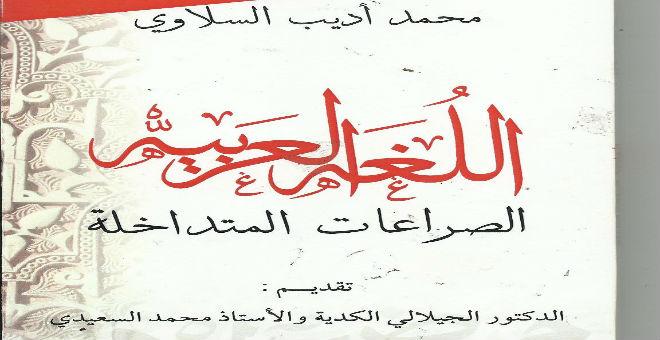 ورقـة لغـويـة :اللغة العربية والصراعات المتداخلة